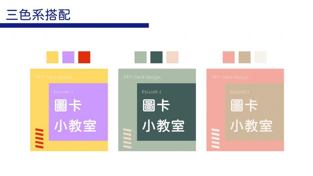 三色系配色方案