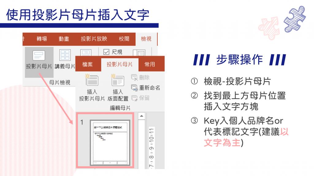 製作浮水印-PPT母片插入字體